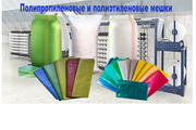 Полипропиленовые и полиэтиленовые мешки